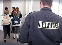 В Самаре усидят охрану школ и детских садов